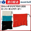 [あす楽]モンベル mont-bell montbell ネックウォーマー