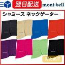 モンベル (montbell mont-bell) シャミースネックゲーター (メンズ・レディース兼用) ネックウォーマー 防寒 登山 アウトドア