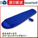 モンベル (montbell mont-bell) ポルカテックススリーピングバッグカバー 寝袋 シュラフ/登山・高山