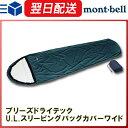 モンベル (montbell mont-bell) モンベル シュラフ ブリーズドライテックU.L.スリーピングバッグカバーワイド 寝袋