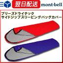 モンベル (montbell mont-bell) ブリーズドライテックサイドジップスリーピングバッグカバー 寝袋 シュラフカバー