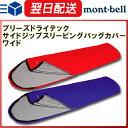 モンベル (montbell mont-bell) ブリーズドライテックサイドジップスリーピングバッグカバーワイド 寝袋 シュラフ