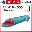 ダウンハガー800 レディース #3 /モンベル |mont-bell montbell 寝袋 シュラフ アウトドア トレッキング キャンプ マミー型 レディース 女性 山ガール