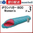 モンベル (montbell mont-bell) ダウンハガー800 レディース #3 寝袋 シュラフ アウトドア トレッキング キャンプ マミー型 レディース 女性 山ガール