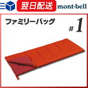 モンベル (montbell mont-bell) ファミリーバッグ #1 シュラフ 寝袋 シュラフ 封筒型 0824楽天カード分割