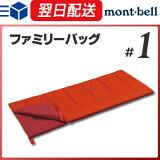 ���٥� (montbell mont-bell) �ե��ߥ�Хå� #1 ������ ���� ������ ���� 0824��ŷ������ʬ��