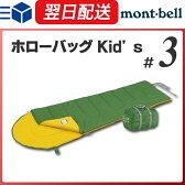 ホローバッグ キッズ #3 /モンベル |mont-bell montbell 寝袋 シュラフ スリーピングバッグ マミー型 子ども 子供 キッズ 林間学校 臨海学校 旅行 キャンプ アウトドア