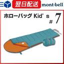 モンベル (montbell mont-bell) ホローバッグ キッズ #7 寝袋 シュラフ スリーピングバッグ マミー型 子ども 子供 キッズ 林間学校 臨海学校 旅行 キャンプ アウトドア