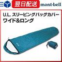 [あす楽][送料無料]モンベル mont-bell montbell シュラフカバー