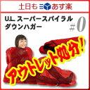 【あす楽】 U.L.スーパー スパイラルダウンハガー #0 /モンベル |mont-bell montbell 寝袋 シュラフ/登山/U.L. スーパー スパイラル ダウンハガー【送料無料】【RCP】【KW】