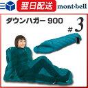 モンベル (montbell mont-bell) ダウンハガー900 #3 寝袋 シュラフ マミー型 登山 キャンプ