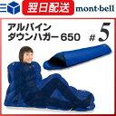 モンベル (montbell mont-bell) アルパイン ダウンハガー650 #5 寝袋 シュラフ マミー型 登山 キャンプ