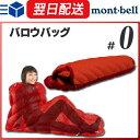 モンベル (montbell mont-bell) バロウバッグ #0 寝袋 シュラフ 登山 スキー スノボ 車中泊 キャンプ アウトドア 0824楽天カード分...