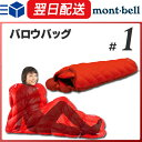 モンベル (montbell mont-bell) バロウバッグ #1 寝袋 シュラフ 登山 スキー スノボ 車中泊