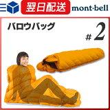 モンベル (montbell mont-bell) バロウバッグ #2 寝袋 シュラフ マミー型 登山 キャンプ
