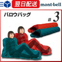 モンベル (montbell mont-bell) バロウバッグ #3 寝袋 シュラフ マミー型 登山 キャンプ