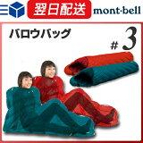 ���٥� (montbell mont-bell) �Х?�Хå� #3 ���� ������ �ޥߡ��� �л� ������