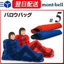 モンベル (montbell mont-bell) バロウバッグ #5 寝袋 シュラフ マミー型 登山 キャンプ