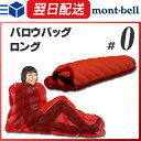 モンベル (montbell mont-bell) バロウバッグ #0 ロング 寝袋 シュラフ マミー型 登山 キャンプ