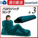 モンベル (montbell mont-bell) バロウバッグ #3 ロング 寝袋 シュラフ マミー型 登山 テント キャンプ アウトドア