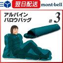 [あす楽][送料無料]モンベル シュラフ mont-bell 寝袋 登山 テント キャンプ アウトドア