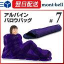 モンベル (montbell mont-bell) アルパイン バロウバッグ #7 寝袋 シュラフ マミー型 テント キャンプ ツーリング アウトドア