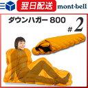 モンベル (montbell mont-bell) ダウンハガー800 #2 寝袋 シュラフ アウトドア 登山 キャンプ スキー スノボ 車中泊