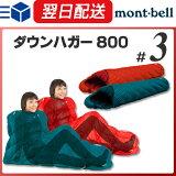 ���٥� (montbell mont-bell) ������ϥ���800 #3 ���� ������ �ޥߡ��� �л� ������