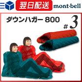 mont-bell (モンベル) シュラフ ダウンハガー800 #3 シュラフ montbell 寝袋 モンベル シュラフ