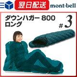 ���٥� (montbell mont-bell) ������ϥ���800 #3 ��� ���� ������ �л� �ȥ�å��� ������ ������ ����ѥ���