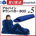 モンベル (montbell mont-bell) アルパインダウンハガー800 #5 寝袋 シュラフ 登山 トレッキング キャンプ アウトドア