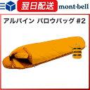 モンベル (montbell mont-bell) アルパイン バロウバッグ#2 登山 キャンプ アウトドア
