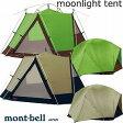 モンベル mont-bell ムーンライトテント5型 montbell テント キャンプ・バーベキュー