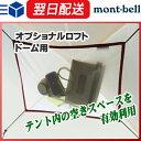 モンベル (montbell mont-bell) オプショナルロフト ドーム用 テント キャンプ アウトドア