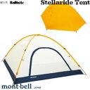 モンベル | ステラリッジテント 3型 /モンベル |mont-bell montbell テント 登山 トレッキング ツーリング サイクリング 3人用【送料無料】 【RCP】【KY】