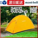 モンベル (montbell mont-bell) X-TREKマイティドーム 1型 テント 登山 キャンプ ツーリング アウトドア