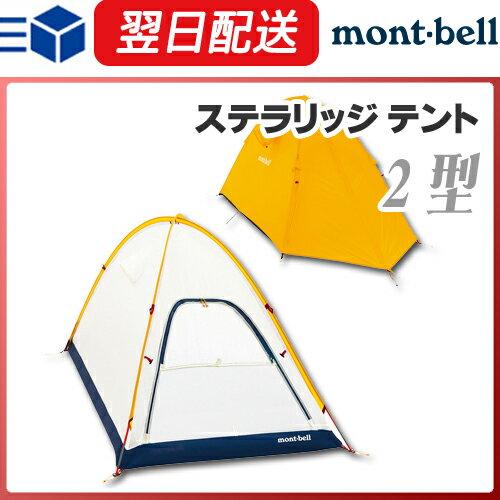モンベル ステラリッジテント 2型