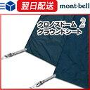 モンベル (montbell mont-bell) クロノスドーム2 グラウンドシート グランドシート テント キャンプ テントマット