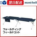 モンベル (montbell mont-bell) フォールディング フィールドコット アウトドア キャンプ トレッキング ハイキング 登山 ツーリング サイクリング ベッド