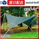 モンベル (montbell mont-bell) ミニタープ ポール テント タープ キャンプ ツーリング アウトドア