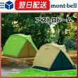 mont-bell(モンベル montbell) アストロドーム テント タープ スクリーンタープ シェルター キャンプ アウトドア