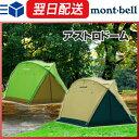 モンベル (montbell mont-bell) アストロドーム テント タープ スクリーンタープ シェルター キャンプ アウトドア