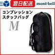 モンベル mont-bell シュラフ コンプレッションスタッフバッグ M montbell 寝袋 キャンプ ツーリング 登山 トレッキング