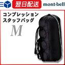 モンベル (montbell mont-bell) コンプレッションスタッフバッグ M 寝袋 シュラフ キャンプ ツーリング 登山