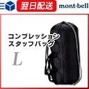 モンベル (montbell mont-bell) コンプレッションスタッフバッグ L 寝袋 シュラフ キャンプ ツーリング 登山