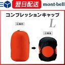 モンベル (montbell mont-bell) コンプレッションキャップ L 寝袋 シュラフ キャンプ ツーリング 登山 トレッキング