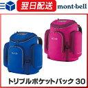 モンベル (montbell mont-bell) トリプルポケットパック 30 リュックサック 林間学校 登山 キャンプ アウトドア