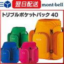 モンベル (montbell mont-bell) トリプルポケットパック 40 リュックサック 林間学校 登山 キャンプ アウトドア