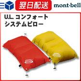 モンベル U.L.コンフォートシステムピロー キャンプ マット 枕 mont-bell ピロー