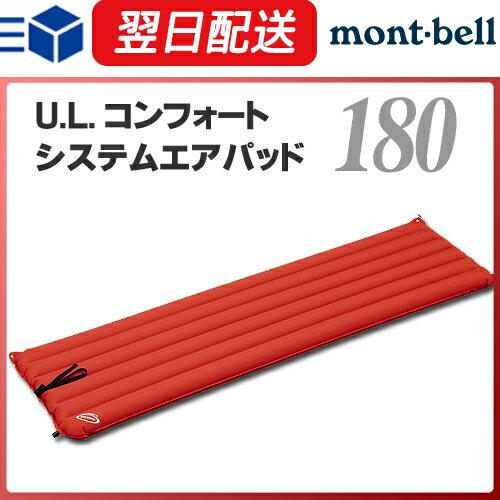 モンベル U.L.コンフォートシステム エアパッド180